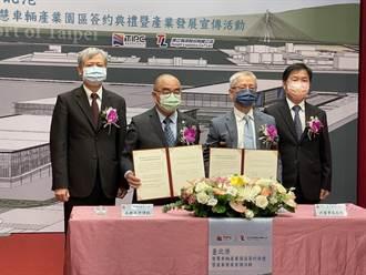 百億投資台北港 東立打造智慧車園區