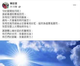 基隆議員韓世昱涉貪交保 首發聲「守得雲開見月明」