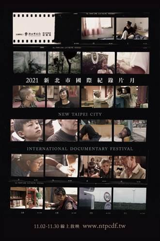 新北國際紀錄片活動11/2登場 線上報名可免費看多部大片