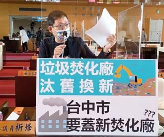 台中市要蓋新垃圾焚化廠?盧秀燕:目前看起來有點困難