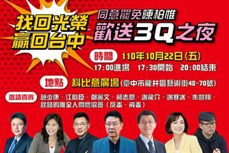 陳柏惟罷免案》罷免選前之夜 刪Q總部來賓名單出爐