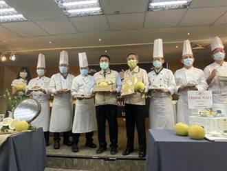 內行才懂得吃 台南農業局邀6家飯店推白柚創意料理