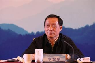 大陸前文旅部副部長貪腐  李金早受賄逾2.8億元