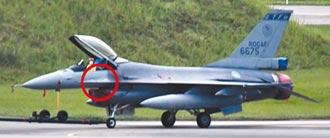 F-16蒙皮赫見擦傷 初判機砲射擊造成