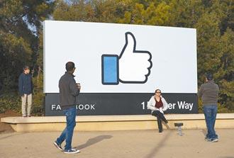偏愛雇用外國人 臉書挨罰又賠償