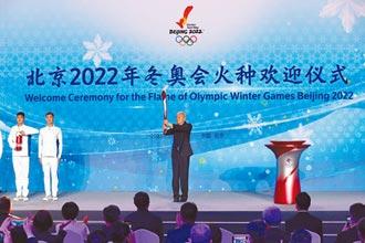 冬奧聖火抵北京 火炬接力傳遞3賽區