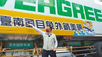 台南分切虱目魚首度銷美 21公噸裝櫃