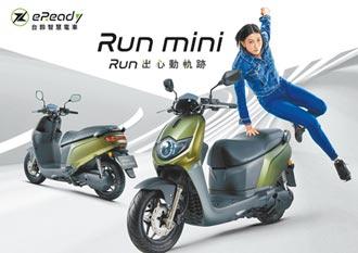 台鈴智慧電車eReady Run mini上市