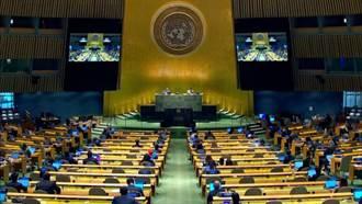 反對干涉內政!古巴代表62國在聯大發聲支持陸