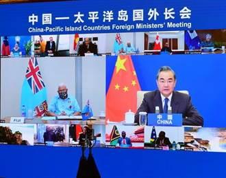 和太平洋島國展開6大合作方向 王毅:打造緊密戰略夥伴關係