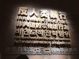 台灣人看大陸》見證日軍暴行與東北人的寬恕
