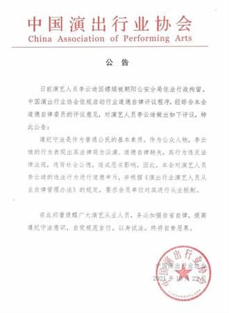 李雲迪因嫖娼被行拘 中演協:要求會員單位對其進行從業抵制