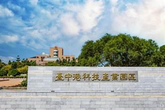 蛻變創新升級的「臺中港科技產業園區」2021嶄新出發