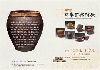 陶業之美!竹南蛇窯將在銅鑼客家文化館展出苗栗老陶展