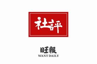旺報社評》揚棄台灣戰狼「以戰止戰」思維