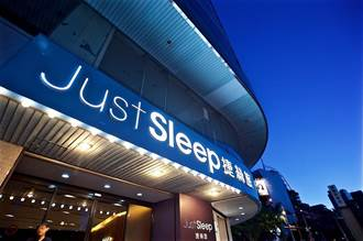 Just Sleep捷絲旅線上旅展10/29開賣 聯合住宿券每張2千元