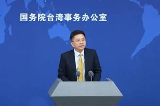 民進黨確立6憲改方向 國台辦:堅決反對任何修憲謀獨行徑