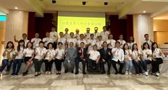 提升視野 台灣上市櫃協會辦「社團負責人研討會」