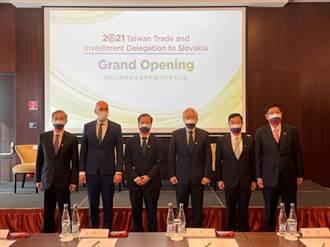 我中東歐經貿考察團與斯洛伐克簽七項MOU