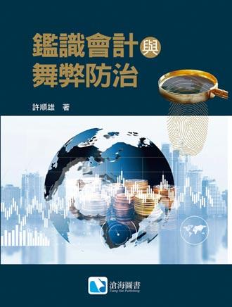 台灣首本 鑑識會計與舞弊防治著作