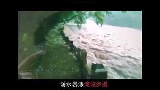 重現虎豹潭5公尺山洪爆發 驚險紀實影片曝光 感謝搜救英雄