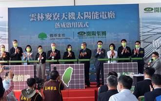 麥寮天機太陽能電廠落成啟用 蔡英文:能源轉型是任內重要政策