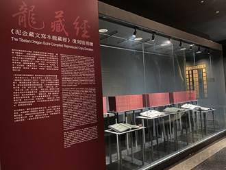 獲贈《龍藏經》典藏復刻版 世界宗教博物館展出