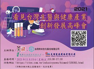 看見台灣生醫產業高峰會 11月19日線上直播