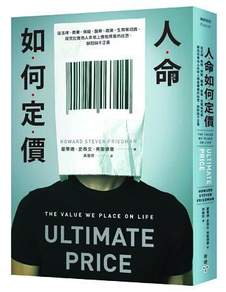 本周選書-《人命如何定價》