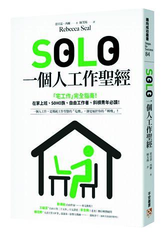 本周選書-《SOLO一個人工作聖經》