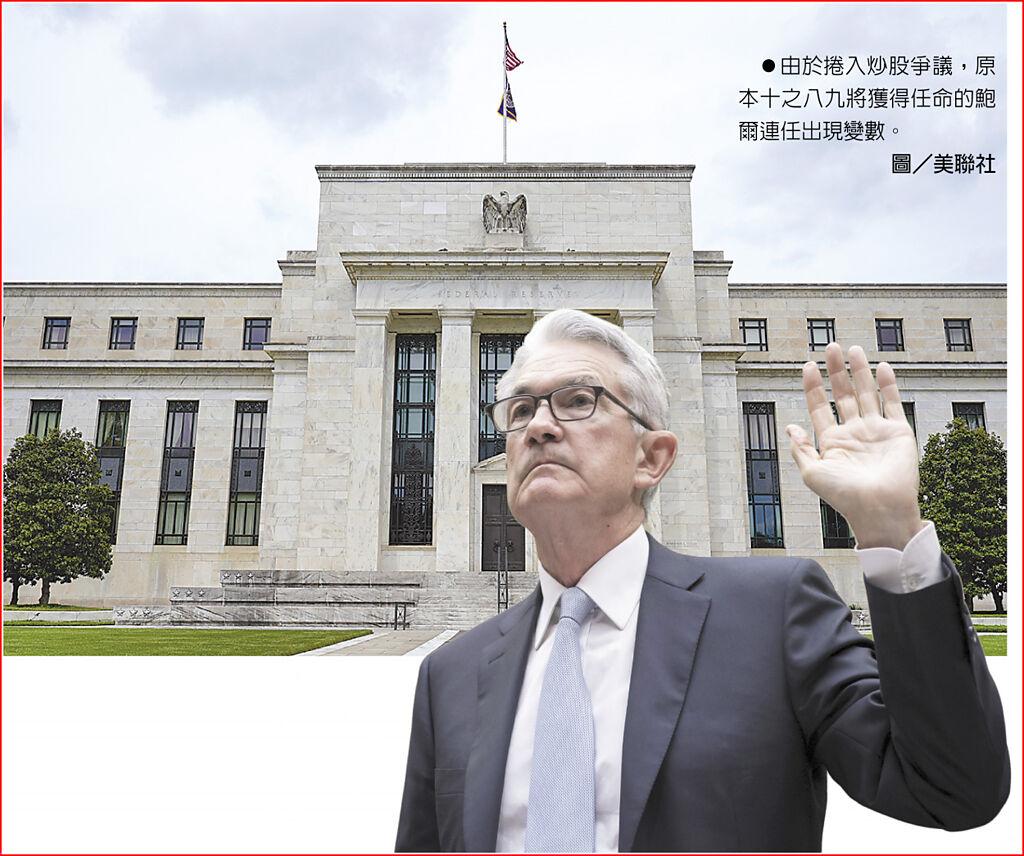 由於捲入炒股爭議,原本十之八九將獲得任命的鮑爾連任出現變數。圖/美聯社