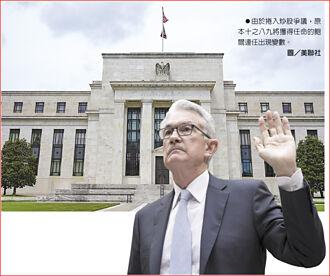 鮑爾連任Fed機率 降至七成