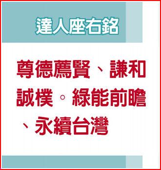 職場達人-開陽投控董事長 蔡宗融的種電夢 發揚兆元產業
