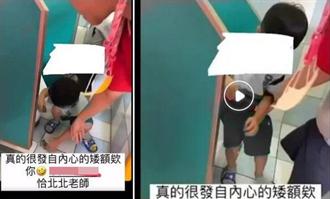 在小便斗拉屎!幼兒園老師叫小孩用手撿還錄影 網怒:虐童
