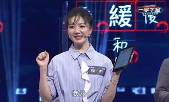 李杏中文實力堅強挑戰「一字千金」獨拿滿分燦笑:出狀元了!