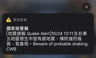 地震警報發布時間 北部都會區明年縮短至地震後7秒