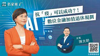 《名家來了》邀請陳太齡分享數位世代的退休之路