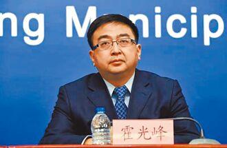 霍光峰出任北京市台办主任