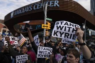 NBA》籃網主場外出現暴動 抗爭者大喊「讓厄文上場」