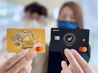 搶攻後疫情消費潮 中信Yahoo聯名卡變裝升級