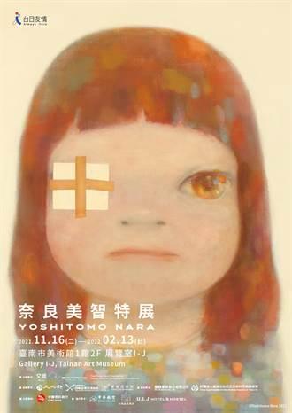 奈良美智特展巡台最終站 《微熱少女》將擔當南美館主視覺