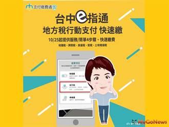 「台中e指通」提供線上繳地價稅服務