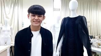 年僅21歲明道大學賴名浩 勇奪「時裝設計新人獎」最佳商業潛力獎