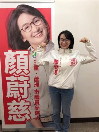 前桃園市政府青年事務局長顏蔚慈 宣布參選三重、蘆洲議員