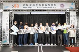 20周年萬金石馬拉松11/1開始報名 明年3/20熱鬧起跑