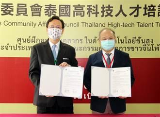 僑委會泰國人才高科技培訓基地 落腳龍華科大