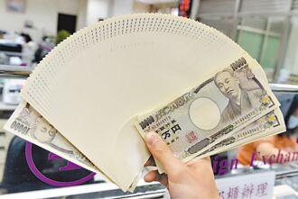 日圓貶15年新低 國人湧換匯潮