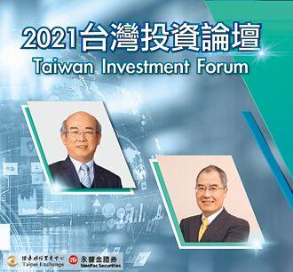 櫃買台股投資論壇 外資關注