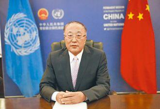 中國駐聯代表:2758號決議 糾正歷史錯誤