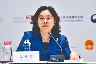 華春瑩升任中國外交部部長助理